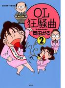 OL狂騒曲 : 2(アクションコミックス)