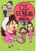 OL狂騒曲 : 3(アクションコミックス)