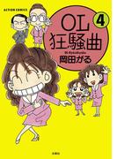 OL狂騒曲 : 4(アクションコミックス)