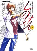 しのけん : 1(アクションコミックス)
