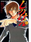 しのけん : 2(アクションコミックス)