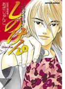 しのけん : 3(アクションコミックス)