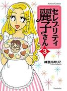 セレブリティ麗子さん : 3(アクションコミックス)