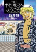 中性風呂へようこそ!(アクションコミックス)