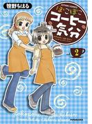 ぽこぽこコーヒー気分 : 2(アクションコミックス)