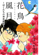 花鳥風月(はなとりかぜつき)~ぼくたちの初恋綺譚~(シトロンデジタルコミックス)