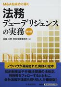法務デューデリジェンスの実務 M&Aを成功に導く 第3版