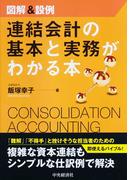 連結会計の基本と実務がわかる本 図解&設例