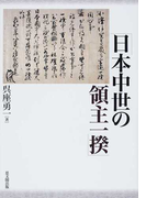 日本中世の領主一揆