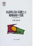 対話的行為を基礎とした地域福祉の実践 「主体−主体」関係をきずく (MINERVA社会福祉叢書)