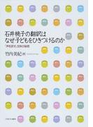 石井桃子の翻訳はなぜ子どもをひきつけるのか 「声を訳す」文体の秘密