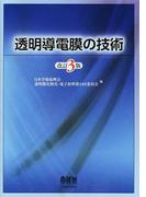 透明導電膜の技術 改訂3版