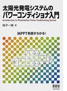 太陽光発電システムのパワーコンディショナ入門 MPPT制御がわかる!