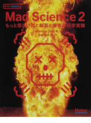 Mad Science 2 もっと怪しい炎と劇薬と爆音の科学実験 (Make:PROJECTS)