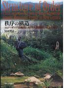 秩序の構造 ニューギニア山地民における人間関係の社会人類学