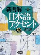 新明解日本語アクセント辞典 第2版