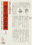 大きな活字の三省堂国語辞典 第7版