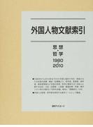 外国人物文献索引 思想・哲学1980−2010