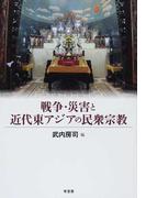 戦争・災害と近代東アジアの民衆宗教