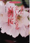 また会いたくなる京の桜 (京都を愉しむ)