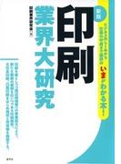 印刷業界大研究 ビジネスのしくみから仕事の中身まで業界のいまがわかる本! 新版
