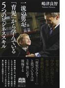 一流の男が「育児」から学んでいる5つのビジネススキル (角川フォレスタ)(角川フォレスタ)