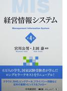 経営情報システム 第4版