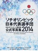 日本オリンピック委員会公式写真集 2014 ソチオリンピック日本代表選手団