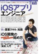 iOSアプリエンジニア養成読本 クリエイティブな開発のための技術力/デザイン力/マインドを養う! (Software Design plusシリーズ 10年先も役立つ力をつくる)(Software Design plus)