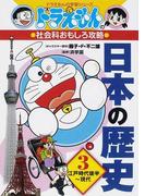 日本の歴史 3 江戸時代後半〜現代 (ドラえもんの学習シリーズ ドラえもんの社会科おもしろ攻略)