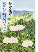 春を背負って (文春文庫)(文春文庫)