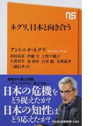 ネグリ、日本と向き合う (NHK出版新書)(生活人新書)