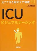 ICUビジュアルナーシング (見てできる臨床ケア図鑑)