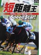短距離王 芝1000〜1200m限定馬券バイブル Speed Star! (競馬最強のハンドブック)