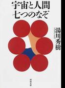 宇宙と人間七つのなぞ (河出文庫)(河出文庫)