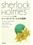 シャーロック・ホームズ全集 3 シャーロック・ホームズの冒険 (河出文庫)(河出文庫)