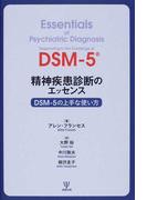 精神疾患診断のエッセンス DSM−5の上手な使い方