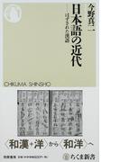 日本語の近代 はずされた漢語 (ちくま新書)(ちくま新書)