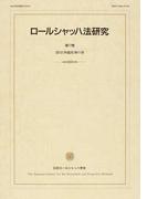 ロールシャッハ法研究 第17巻