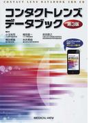 コンタクトレンズデータブック 2014第3版