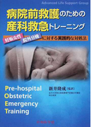 病院前救護のための産科救急トレーニング 妊娠女性・院外分娩に対する実践的な対処法