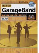 はじめてのGarageBand Mac標準搭載!初心者向け「音楽制作ソフト」 (I/O BOOKS)