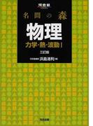 名問の森物理 3訂版 力学・熱・波動1 (河合塾SERIES)