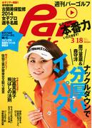 週刊パーゴルフ 2014/3/18号
