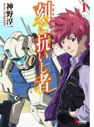 ADVANCE OF Z 刻に抗いし者(1)(DENGEKI HOBBY BOOKS)