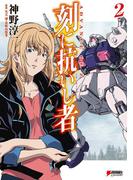 ADVANCE OF Z 刻に抗いし者(2)(DENGEKI HOBBY BOOKS)