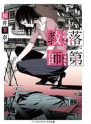 落第教師 和久井祥子の卒業試験(メディアワークス文庫)