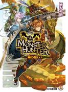 モンスターハンター 暁の誓い3(ファミ通文庫)