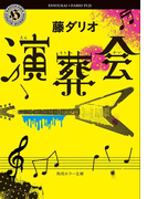 【期間限定価格】演葬会(角川ホラー文庫)