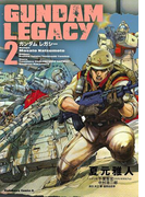GUNDAM LEGACY(2)(角川コミックス・エース)